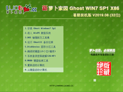 萝卜家园 GHOST WIN7 SP1 X86 暑期装机版 V2019.08 (32位)